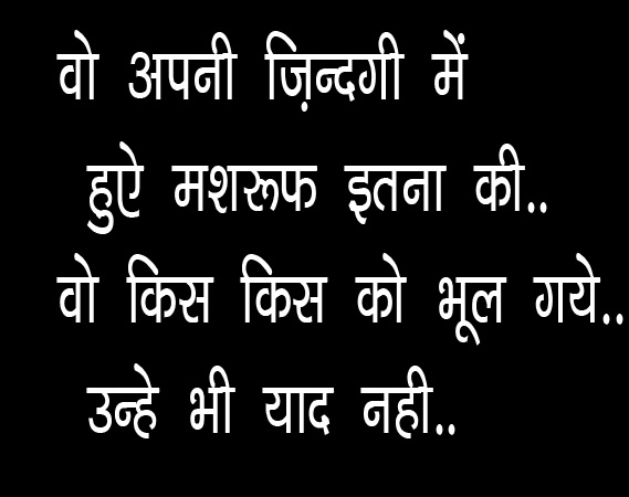 Hindi Quotes Whatsapp DP Profile Images Download 96