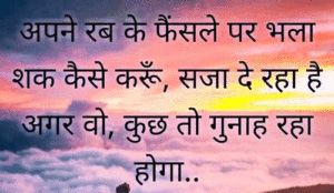 Hindi Quotes Whatsapp DP Profile Images Download 97