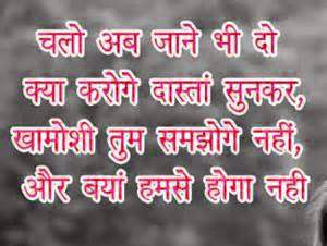 Hindi Quotes Whatsapp DP Profile Images Download 98