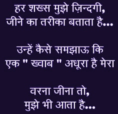 Hindi Quotes Whatsapp DP Profile Images Download 99