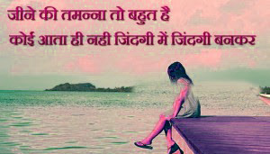 Hindi Sad Whatsapp DP Profile images Download 2