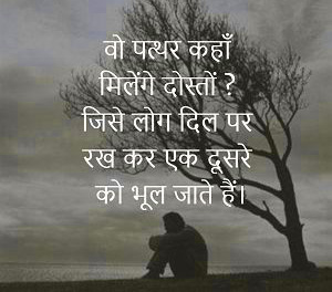 Hindi Sad Whatsapp DP Profile images Download 3
