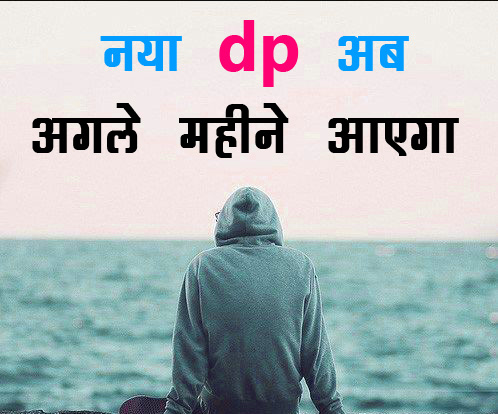 Hindi Sad Whatsapp DP Profile images Download 31