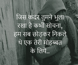 Hindi Sad Whatsapp DP Profile images Download 32
