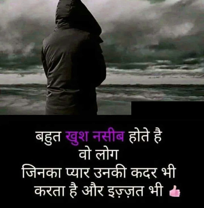 Hindi Sad Whatsapp DP Profile images Download 45