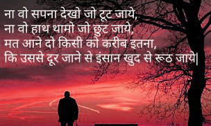 Hindi Sad Whatsapp DP Profile images Download 5
