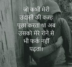 Hindi Sad Whatsapp DP Profile images Download 7