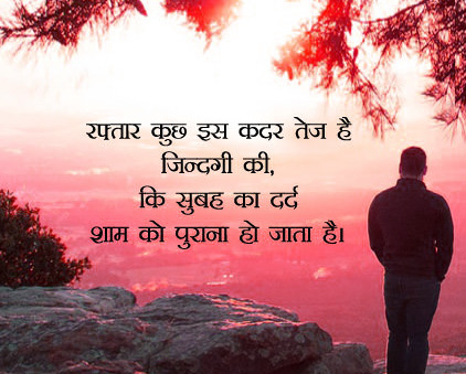 Hindi Sad Whatsapp DP Profile images Download 76