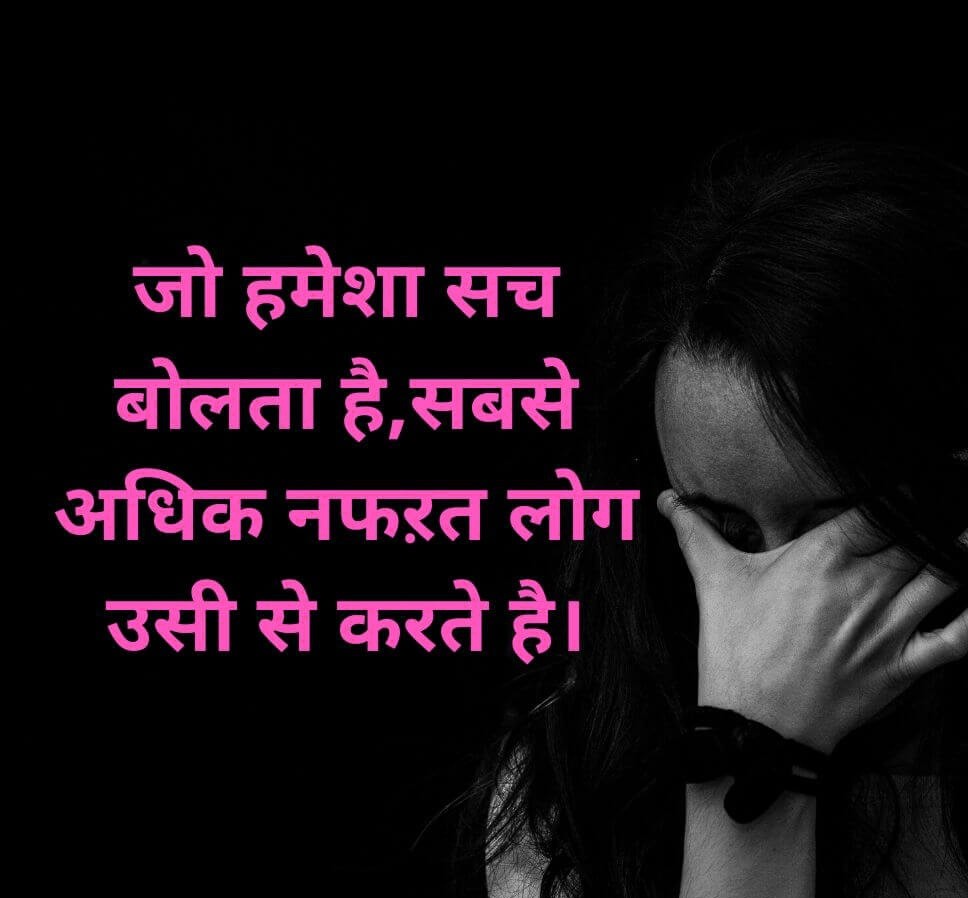 Hindi Sad Whatsapp DP Profile images Download 85