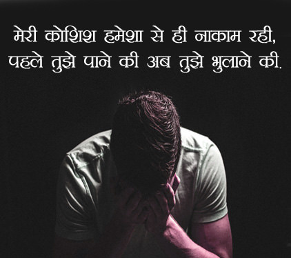 Hindi Sad Whatsapp DP Profile images Download 88