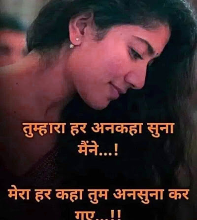 Hindi Sad Whatsapp DP Profile images Download 98