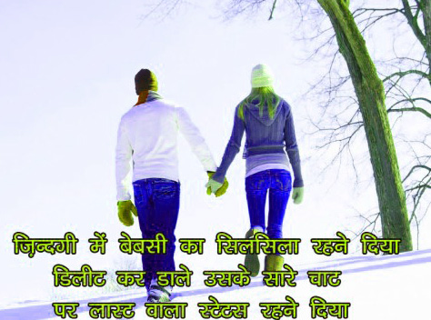 Hindi Shayari WhatsApp DP HD Download 11
