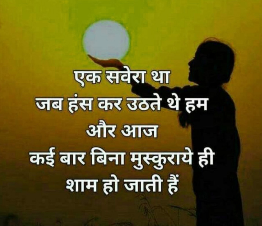 Hindi Shayari WhatsApp DP HD Download 12