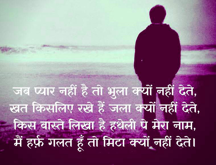 Hindi Shayari WhatsApp DP HD Download 13