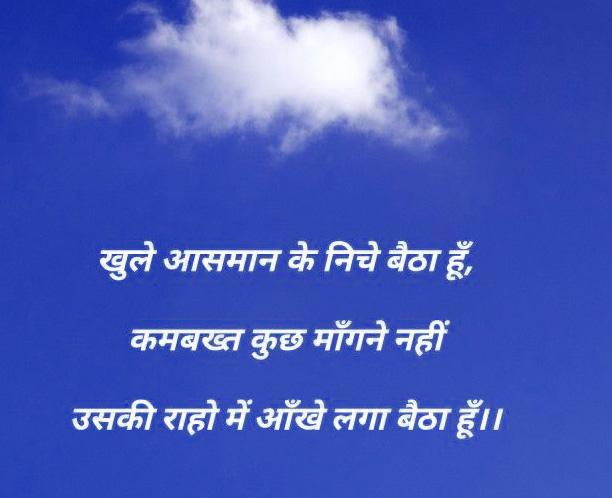 Hindi Shayari WhatsApp DP HD Download 14
