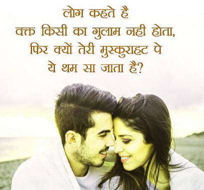 Hindi Shayari WhatsApp DP HD Download 15