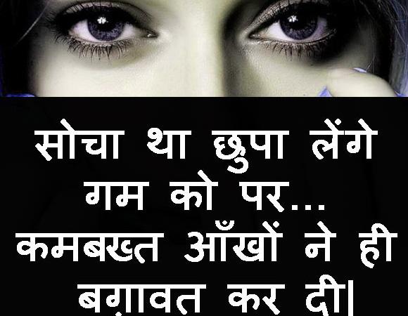 Hindi Shayari WhatsApp DP HD Download 17