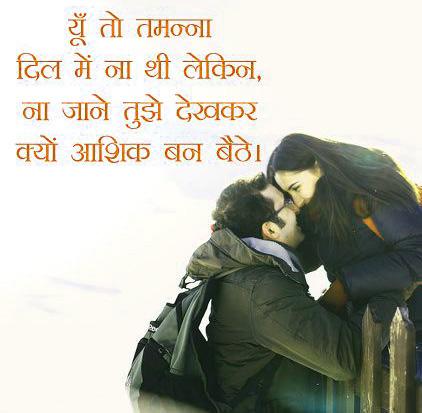 Hindi Shayari WhatsApp DP HD Download 19