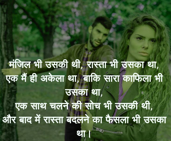 Hindi Shayari WhatsApp DP HD Download 20