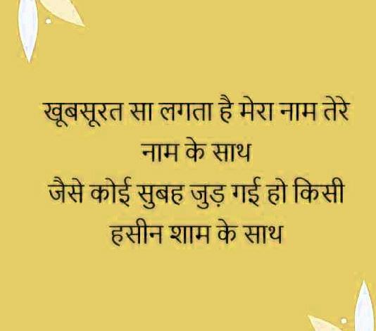 Hindi Shayari WhatsApp DP HD Download 21