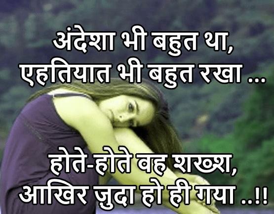 Hindi Shayari WhatsApp DP HD Download 22