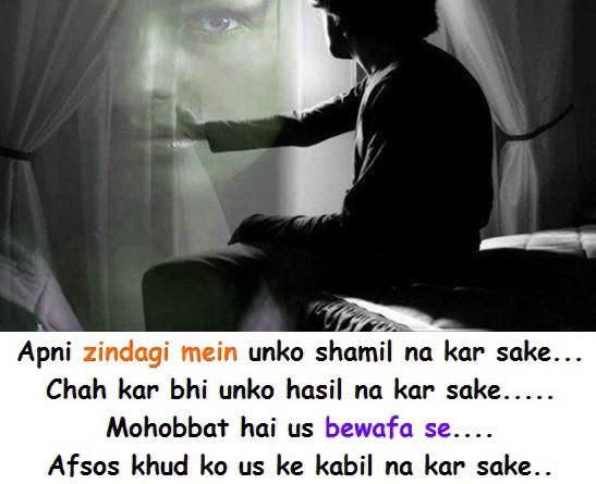 Hindi Shayari WhatsApp DP HD Download 24