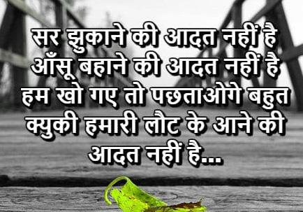 Hindi Shayari WhatsApp DP HD Download 25