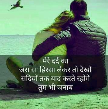 Hindi Shayari WhatsApp DP HD Download 27