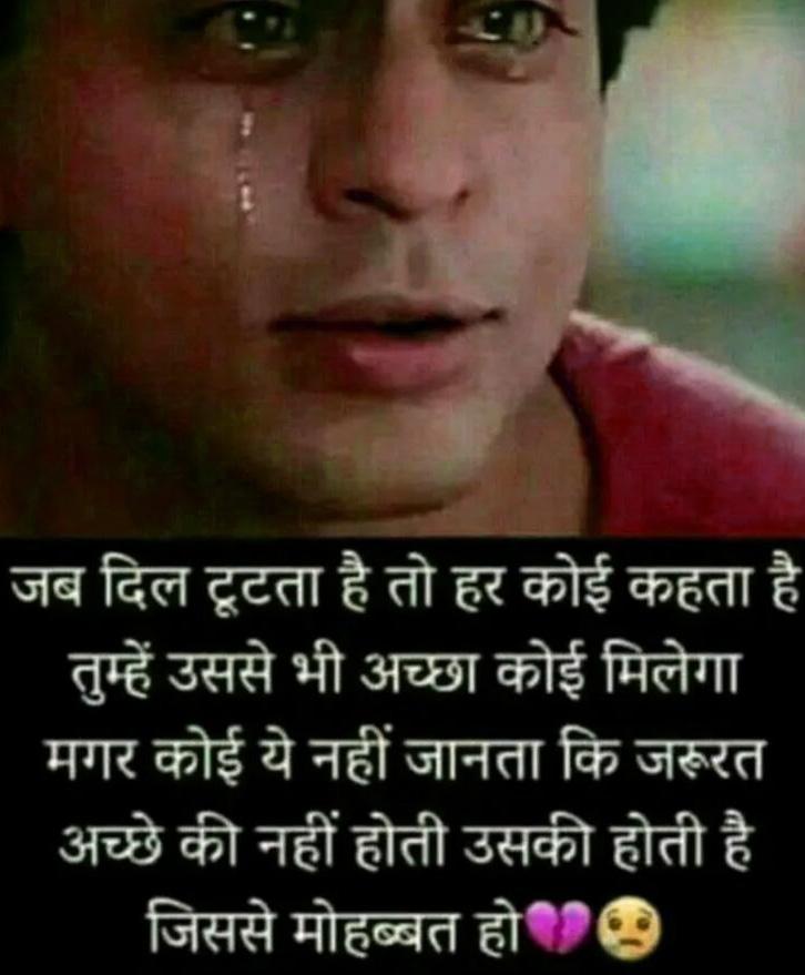 Hindi Shayari WhatsApp DP HD Download 3