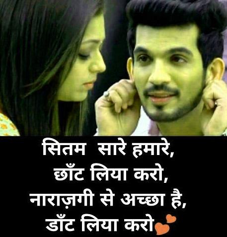 Hindi Shayari WhatsApp DP HD Download 32