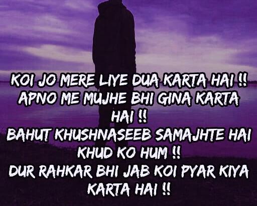 Hindi Shayari WhatsApp DP HD Download 33