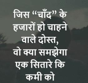 Hindi Shayari WhatsApp DP HD Download 35