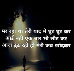 Hindi Shayari WhatsApp DP HD Download 37
