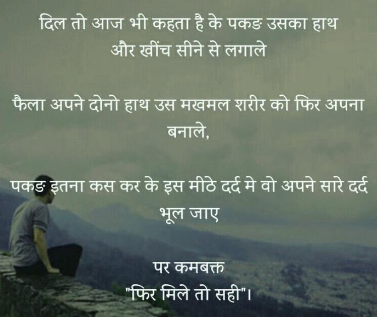 Hindi Shayari WhatsApp DP HD Download 38