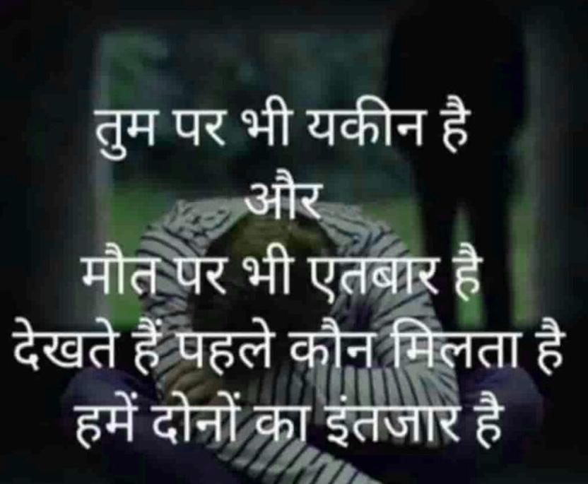Hindi Shayari WhatsApp DP HD Download 39