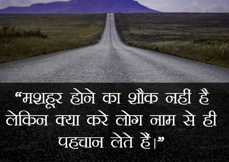 Hindi Shayari WhatsApp DP HD Download 41
