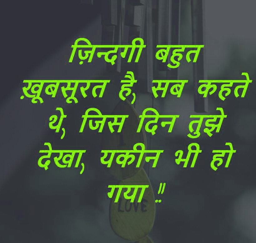 Hindi Shayari WhatsApp DP HD Download 42