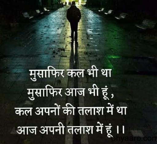 Hindi Shayari WhatsApp DP HD Download 43