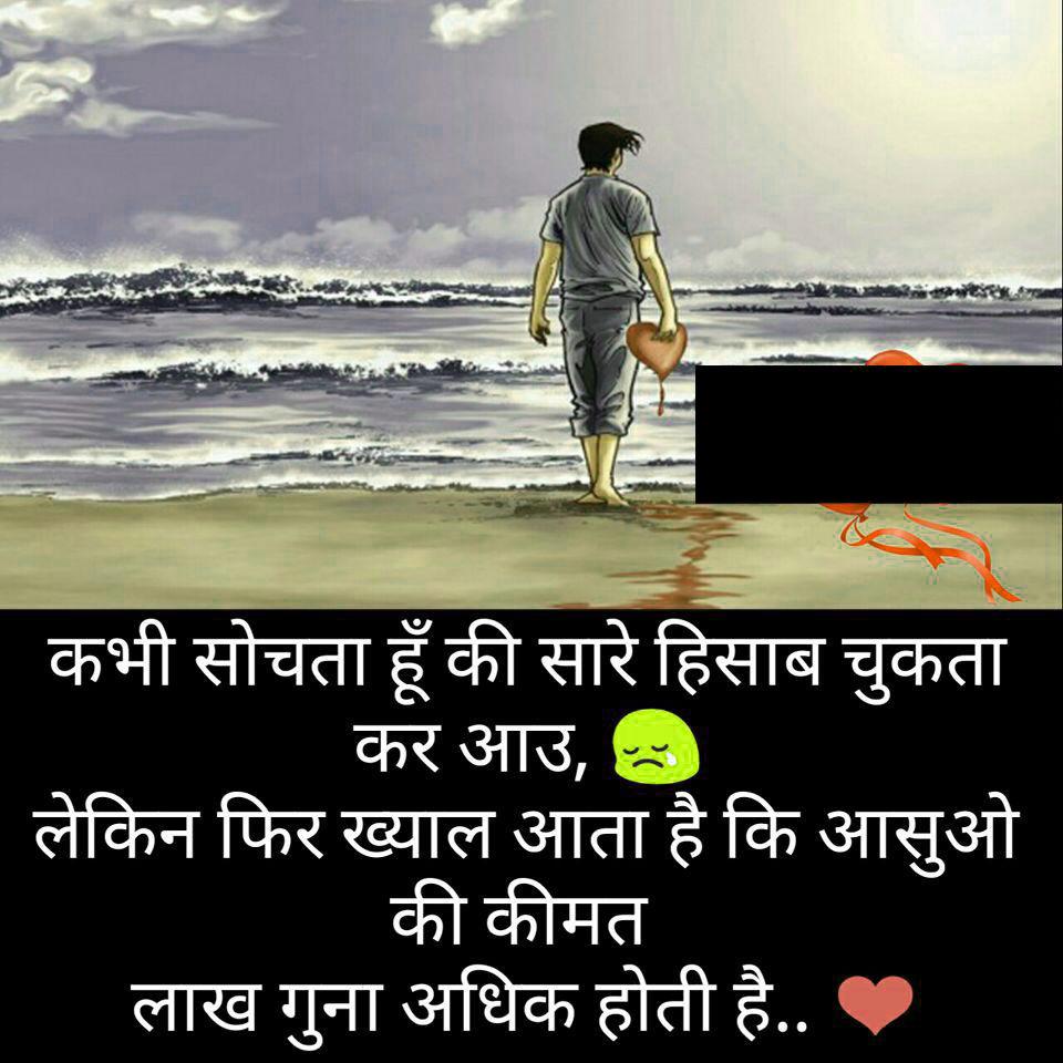 Hindi Shayari WhatsApp DP HD Download 45