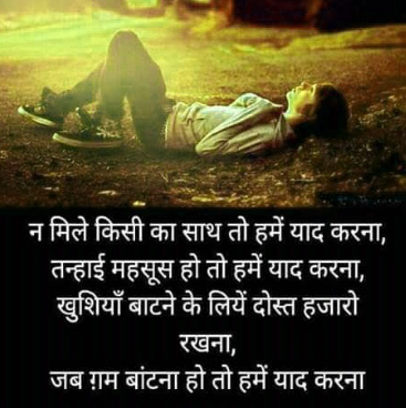 Hindi Shayari WhatsApp DP HD Download 46