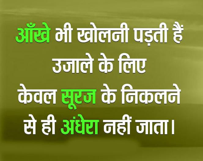 Hindi Shayari WhatsApp DP HD Download 47