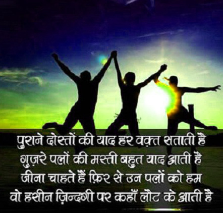 Hindi Shayari WhatsApp DP HD Download 49