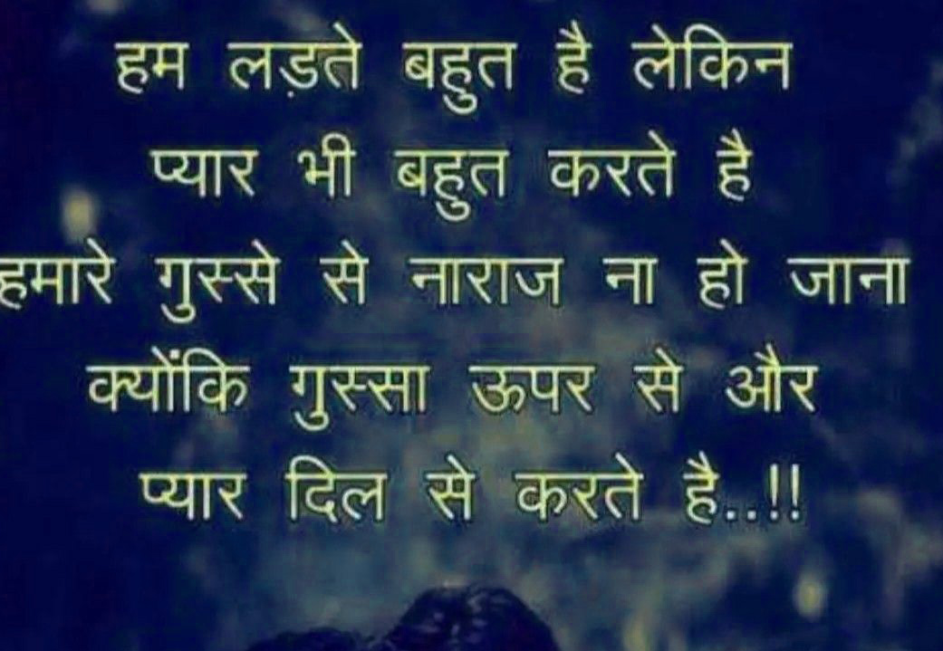 Hindi Shayari WhatsApp DP HD Download 5