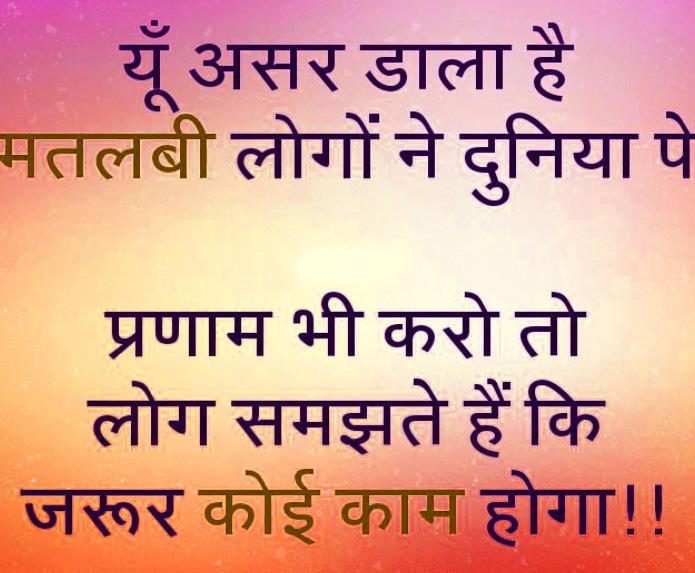 Hindi Shayari WhatsApp DP HD Download 51