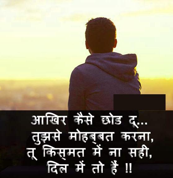 Hindi Shayari WhatsApp DP HD Download 52