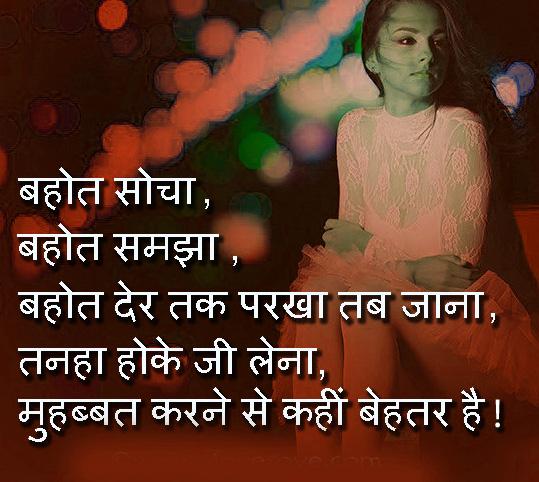 Hindi Shayari WhatsApp DP HD Download 54