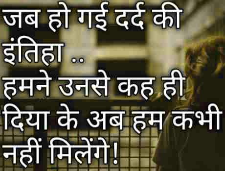 Hindi Shayari WhatsApp DP HD Download 56