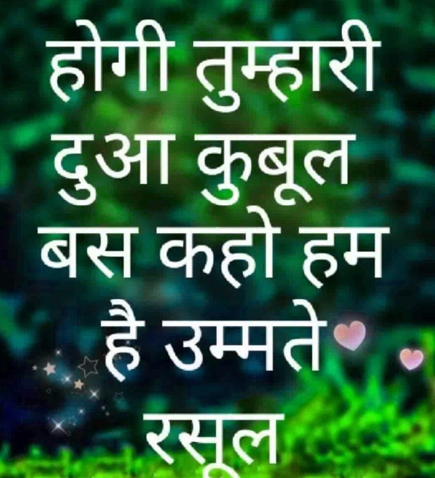 Hindi Shayari WhatsApp DP HD Download 58