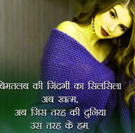 Hindi Shayari WhatsApp DP HD Download 6