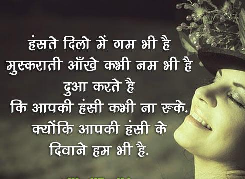 Hindi Shayari WhatsApp DP HD Download 60